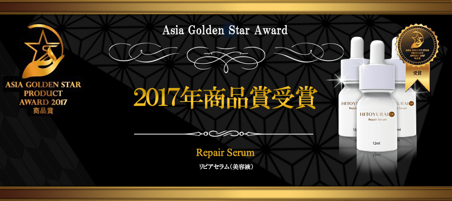 Asia Golden Star Award2017年商品賞受賞